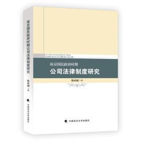 南京国民政府时期公司法律制度研究