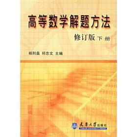 高等数学解题方法《修订版下册》