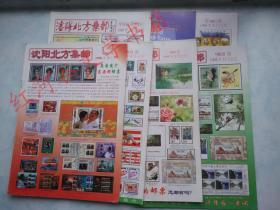 集邮类:沈阳北方集邮9802期~9904期之间,7期合售,详见图··