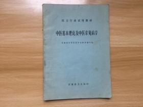 中医基本理论及中医常见病学