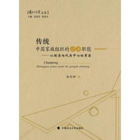 传统中国家族组织的公法职能-以明清两代为中心的考察