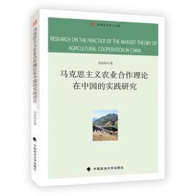马克思主义农业合作理论在中国的实践研究