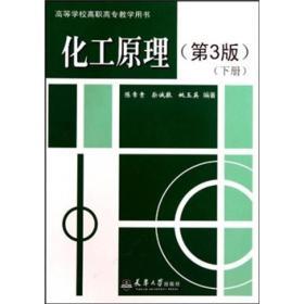 高等学校高职高专教学用书:化工原理(第3版)(下)