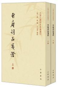 9787101131499-ry-升庵词品笺证(上下)-中国文学研究典籍丛刊