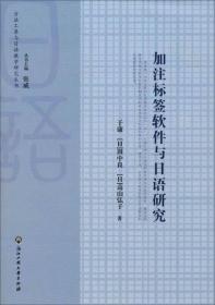 正版qx-9787517802211-加注标签软件与日语研究