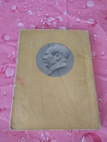 毛泽东选集 第四卷 上海版一版一印