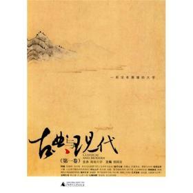 古典与现代(一) 杨国良 广西师范大学出版社 9787563392209