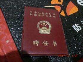 中华人民共和国机械工业部聘任书