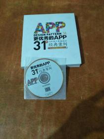 更优秀的APP : 31个APP用户界面设计经典案例【附光盘一张】