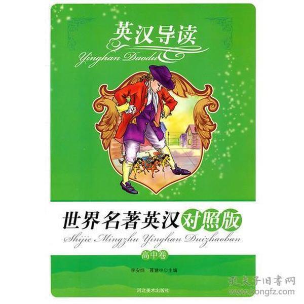 英汉导读——世界名著英汉对照版(高中卷)