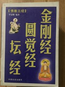 佛教三经 金刚经 圆觉经 坛经