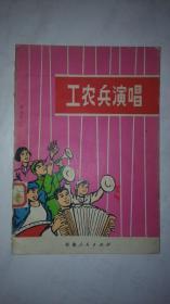 文革美术封面    工农兵演唱