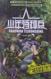 少年特种兵•海岛特种战系列:对手是谁