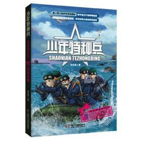正版 少年特種兵  海島特種戰系列(2)-島嶼交鋒
