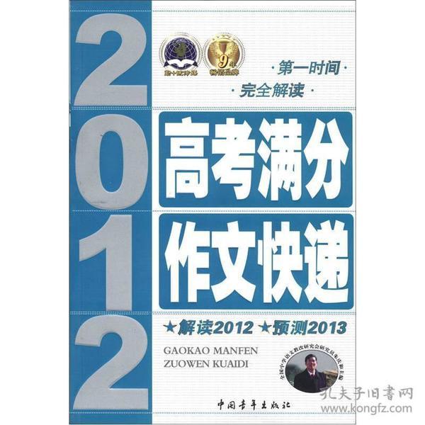 2012高考满分作文快递