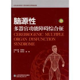 脑源性多器官功能障碍综合征