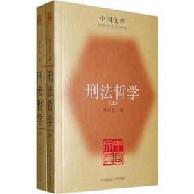 刑法哲学(全二册)