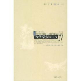经济学帝国主义(第4卷)