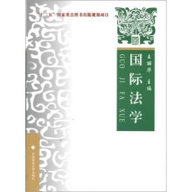 二手正版国际法学 王丽华 中国政法大学出版社9787562042600