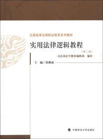 二手实用法律逻辑教程 张继成 中国政法大学出版社 9787562045199