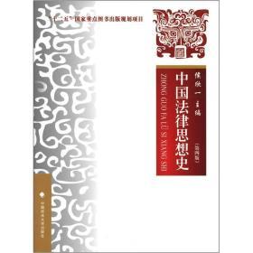 中国法律思想史(第4版)