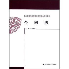 十二五现代远程教育法学专业系列教材:合同法