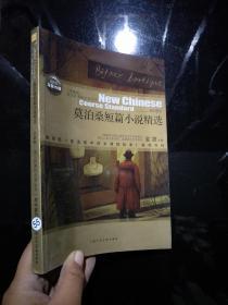 莫泊桑短篇小说精选--全新版--语文新课标必读丛书--高中部分