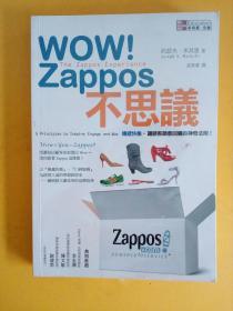 Wow! Zappos不思议!: 传递快乐。让顾客愿意回购的神奇法则