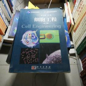 """细胞工程(第2版)/普通高等教育""""十一五""""国家级规划教材"""