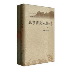 北京历史人物传