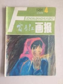 富春江画报1986年4