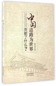 中国道路为世界贡献了什么