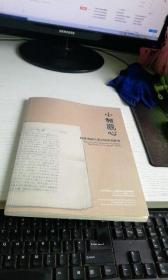 小雅观心:赵庆伟藏名家文稿墨迹专场作者 :北京歌德拍卖公司