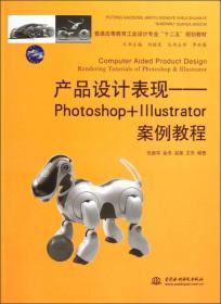 产品设计表现-photoshop+lllustrator案例教程