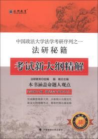 2014年考研法研教育法研秘籍考试新大纲精解