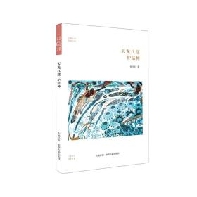 天龙八部:护法神