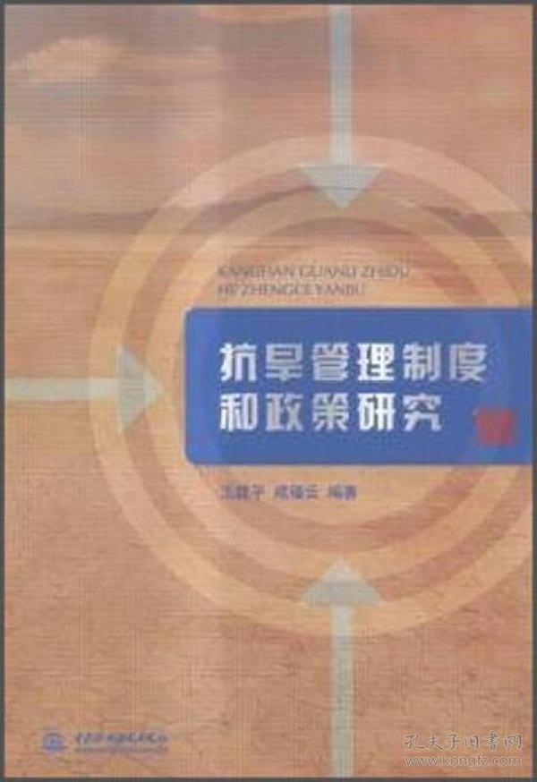 抗旱管理制度和政策研究