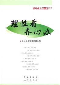 理性看 齐心办:理论热点面对面(2013)