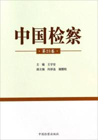 中国检察:第23卷