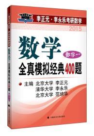 北大燕园·2015李正元·李永乐考研数学:全真模拟经典400题(数学一)