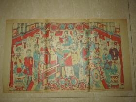 民国  木板年画《文明结婚》