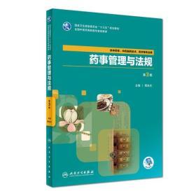 藥事管理與法規(第3版/高職中藥/配增值)