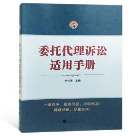 委托代理诉讼适用手册武汉大学尹久信 编9787307201071