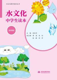 水文化中学生读本(初中版)/水文化教育读本丛书