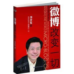 微博:改变一切(李开复为新时代做的预言和提供的玩法) 李开复 上海财经大学出版社李开复上海财经大学出版社9787564205027