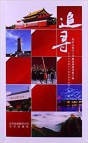 追寻 : 北京市爱国主义教育基地导览手册