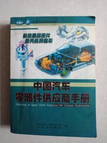 中国汽车零部件供应商手册(16开)厚册