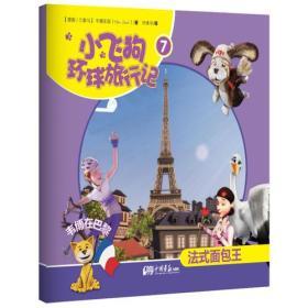 小飞狗环球旅行记7:韦博在巴黎