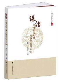 中国近代人物宪制思想评论(3):谋治