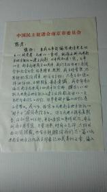 程郁缀  信札2张 (写以陈邦炎) 保真